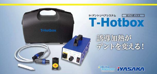 誘導加熱がデントを変える!T-Hotbox