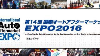 国際オートアフターマーケットEXPO