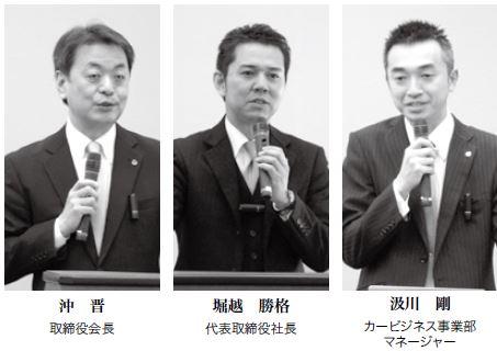 第9回 カービジネス経営研究会 開催!