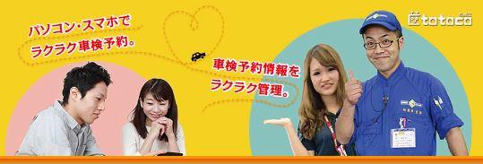 初期費用0円ネット車検予約管理サービス totoco