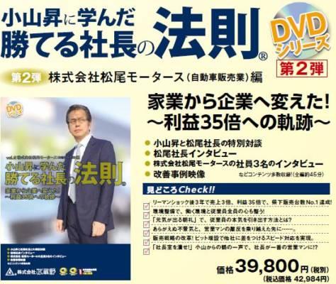 家業から企業へ変えた! ~利益35倍への軌跡~DVDシリーズ