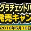TONE発売キャンペーン
