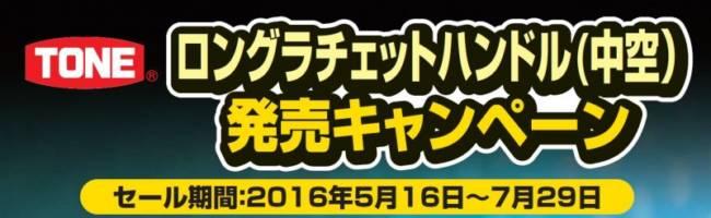 ロングラチェットハンドル(中空)発売 TONE