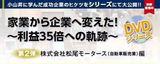第2弾 株式会社松尾モータース(自動車販売業)編