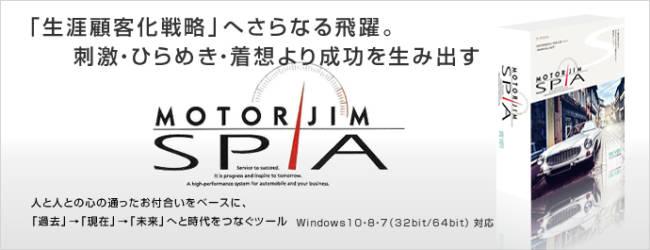 MOTORJIM SPIA 新商品リポート