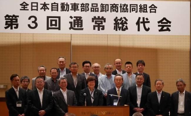 全日本自動車部品卸商協同組合 第3回総代会