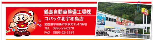 コバック導入店レポート 鶴島自動車整備工場