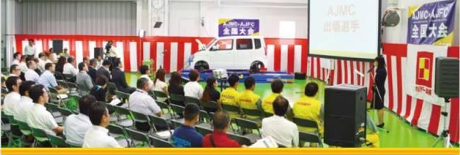 ホリデー車検がAJMC・AJFCを開催