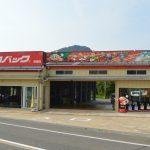 三和カードックコバック浜坂店