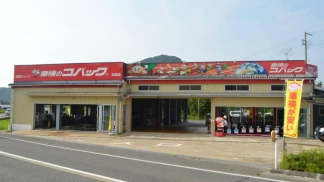 車検のコバック導入店レポート 浜坂店