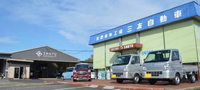 システムジャパンユーザーリポート ㈱三友自動車