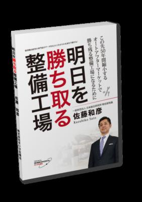 感動夢工場 講演 佐藤和彦