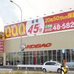 コバック豊田新店舗