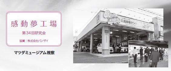 感動夢工場 第34回研究会
