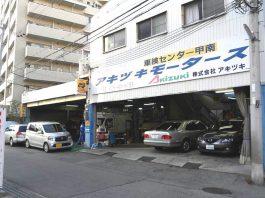 株式会社アキヅキ