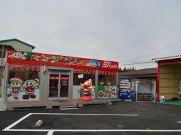 コバック登米豊里店
