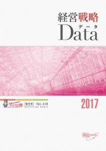 経営戦略データ