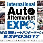 国際オートアフターマーケット2017
