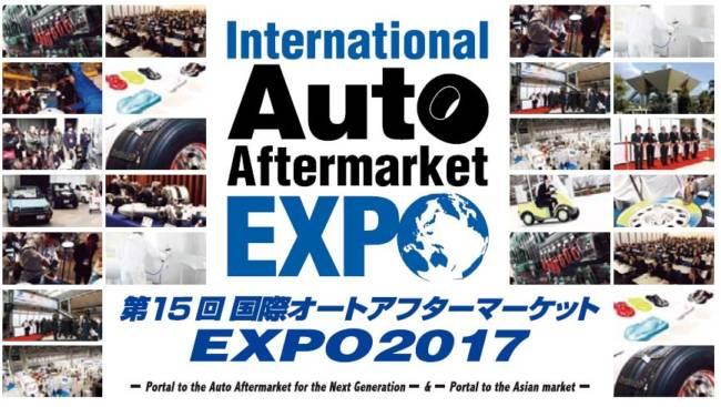 第15回国際オートアフターマーケットEXPO2017