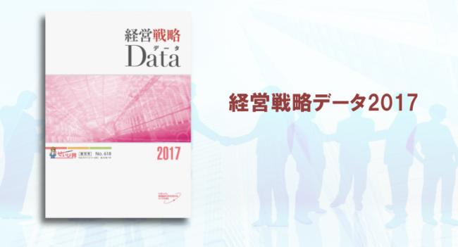 経営戦略データ2017