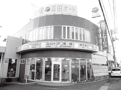富田オートサービス