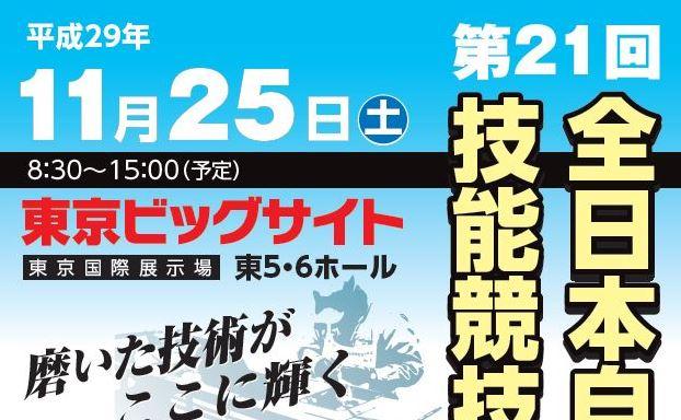 全日本自動車整備技能競技大会 日整連