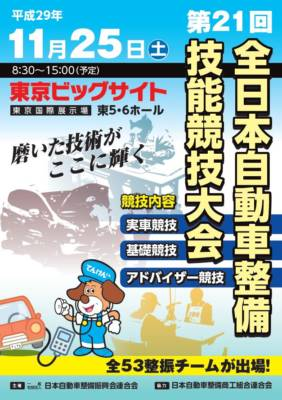 第21回全日本自動車整備技能競技大会
