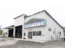 奥中山オートサービス