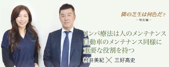 村井美紀・三好高史 対談 後編