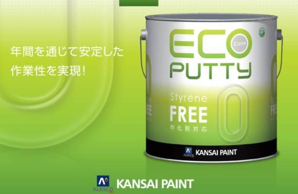 関西ペイント販売 スチレンフリーパテ「ECOパテ2」