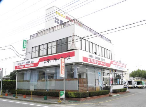 平川モータース