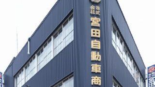 宮田自動車商会