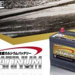 高性能カルシウムバッテリー