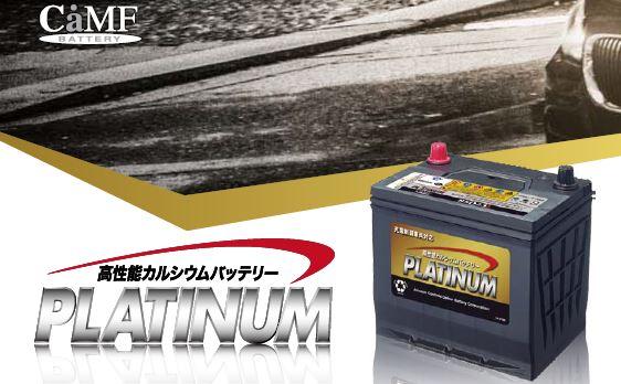 高性能カルシウムバッテリー PLATINUM
