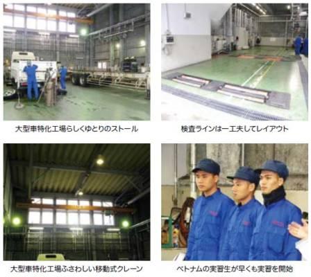 彌生ヂーゼル工業