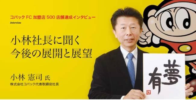 コバックFC 加盟店500 店舗達成インタビュー