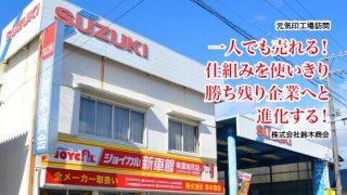 株式会社鈴木商会