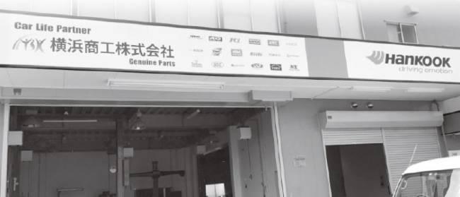 横浜商工の横浜パーツセンターが新装オープン!