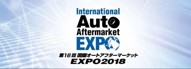 第16回国際オートアフターマーケットEXPO2018 出展内容