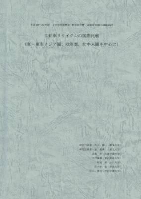 熊本大学・外川教授の研究グループ 報告書を作成