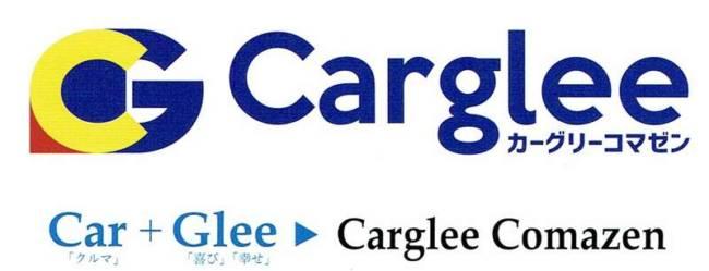 株式会社コマゼンが社名を変更、カーグリーコマゼンが誕生