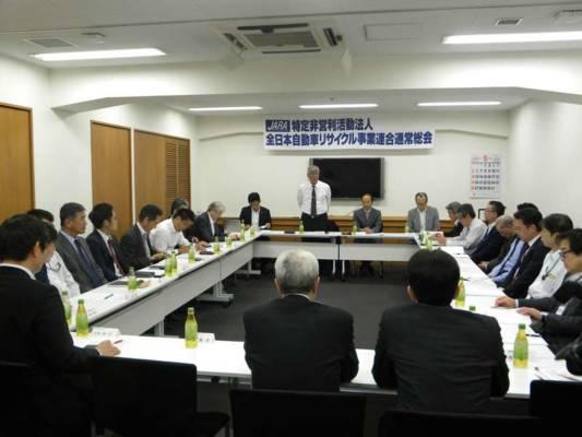 特定非営利活動法人 全日本自動車リサイクル事業連合(JARA)が第15回通常総会を開催 国際自動車リサイクル協会(IARA)への名称変更が議題に上がる