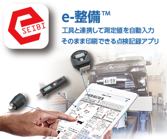 e-整備広告KTC