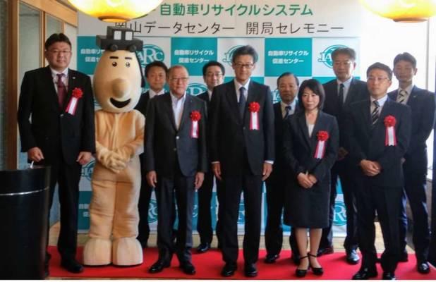 自動車リサイクル促進センター 岡山県岡山市に「新 自動車リサイクルデータセンター」を開局