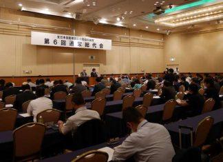 全日本自動車部品卸商共同組合