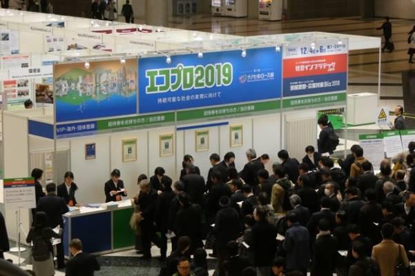 エコプロ2019が開催