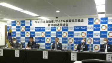 NGPが第16回通常総会開催 ~「急速に変化する時代」を切り開くために~