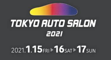 東京オートサロン2021 幕張メッセ会場での開催を中止