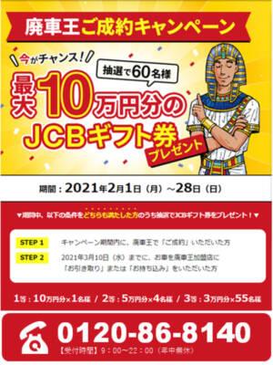 廃車買取の「廃車王」 抽選で最大10万円のJCBギフト券を  プレゼントするキャンペーンを2月限定で実施!